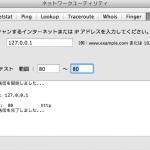 Macで ローカルサーバー構築 ローカルネットワーク参加編